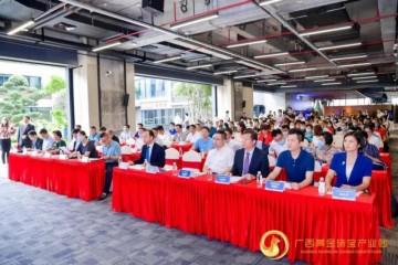 2020广西黄金珠宝产业园招商推介会在深圳水贝隆重召开