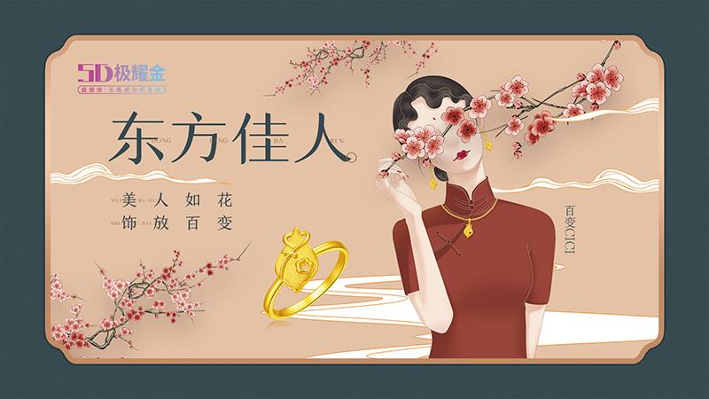 稿2鑫囍缘东方佳人主KV.jpg