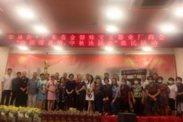 广东省金银珠宝玉器业厂商会举办公益活动迎中秋庆国庆