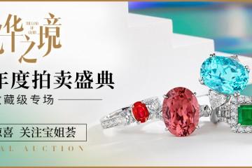 2020年BOJEM(宝姐)珠宝年度拍卖即将开始,来看看有哪些瑰丽珠宝及翡翠!