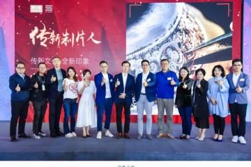 周大福「传」新制片人挑战赛落幕,传统文化之美永流传