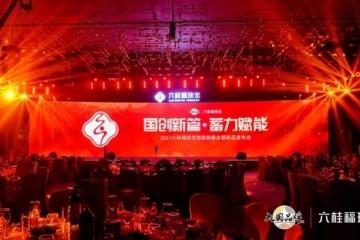 六桂福珠宝品牌新形象升级,彰显东方文化珠宝定位