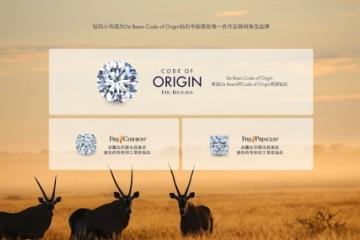 产业链合作再升级:钻石小鸟升级为戴比尔斯Code of Origin中国首批唯一合作互联网珠宝品牌